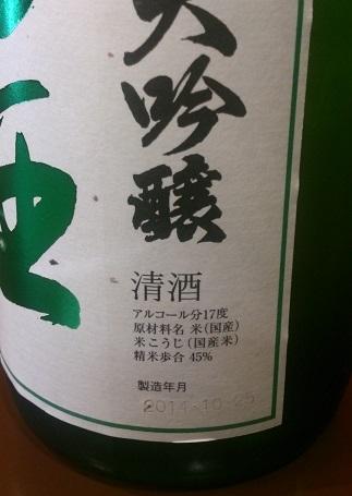田酒 純米大吟醸 45 表