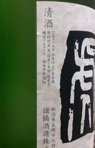 越乃 景虎 純米大吟醸 横2