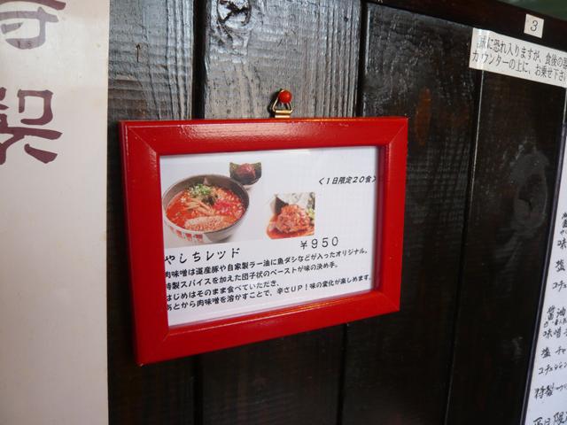 yashichi_02.jpg