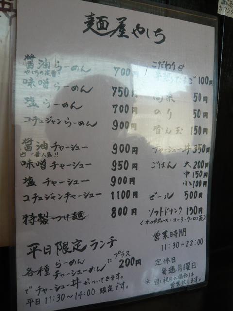 yashichi_05.jpg
