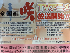 saki_main46_01.png
