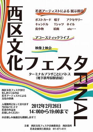 ポスター_20120225160348