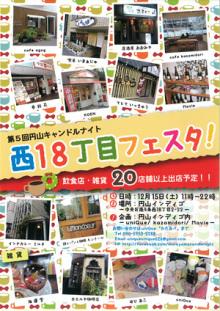 nishi18festa.jpg