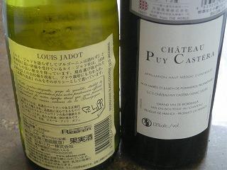 ワイン会 005
