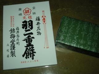 福井パン祭り 076