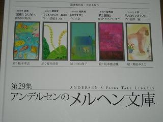 秋のイベント2012年 092