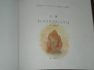秋のイベント2012年 093