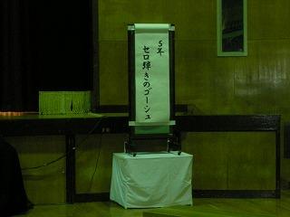 140周年記念学芸会 004