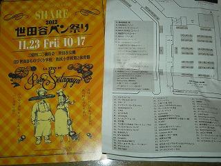 世田谷パン祭り2012年 116