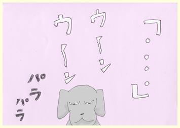 イライラの正体は?11