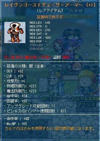 Maple110929_002814.jpg
