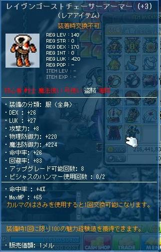 Maple110929_224440.jpg