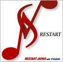 restart_ja.png
