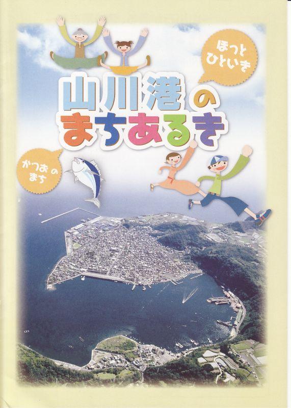 山川港のまちあるきの表紙