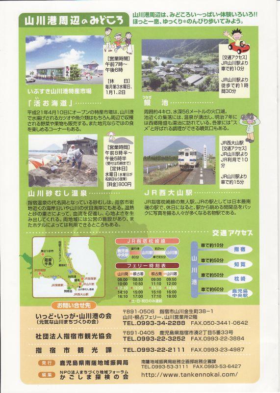 山川港のまちあるき裏表紙