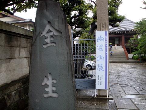 新・東京路地裏ノート 谷中全生庵の幽霊画展