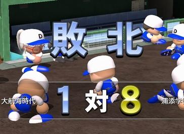 BaseBall_Lose.jpg