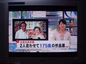 20100920UXさん放映1