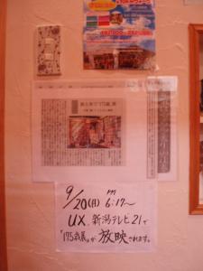 20100920日報さん記事