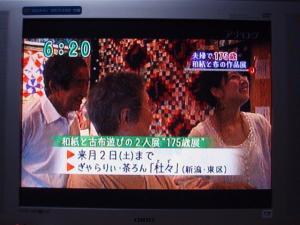 20100920UXさん放映2