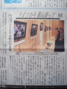 20101109日報掲載記事