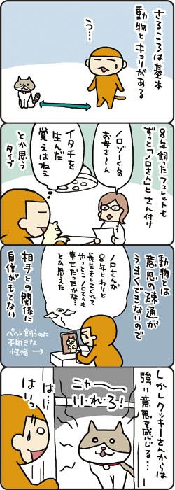 cookie001_40.jpg