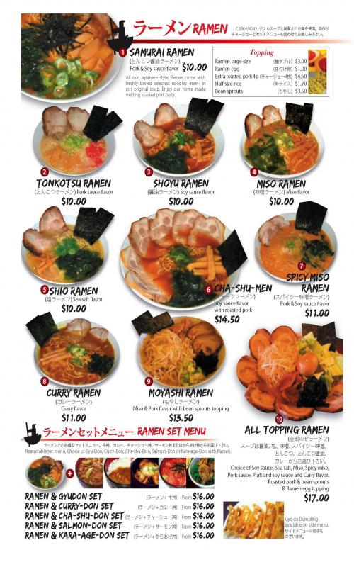 samurai_menu_02_convert_20111124112805.jpg