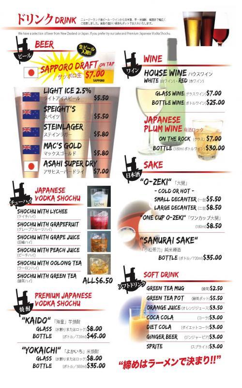 samurai_menu_05_convert_20111124113028.jpg