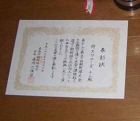 CIMG32852014 yuusyuuti-mu