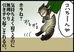 コハ擬人3