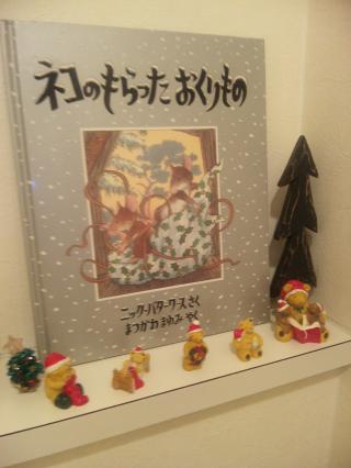 気の早いクリスマス その2
