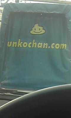 unkochan