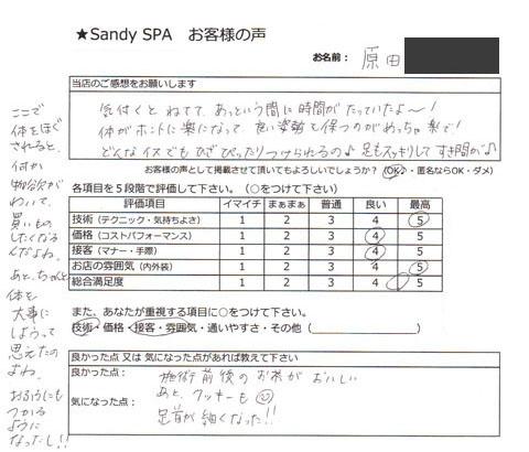原田様アンケート2
