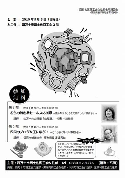 むらの特産品セールス応援隊&四国のブログ女王に学ぶ!100902