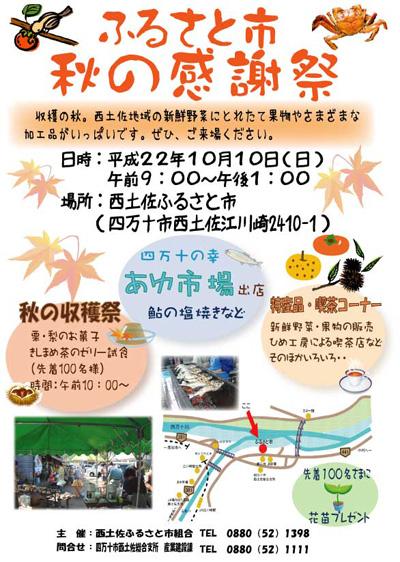 2010年ふるさと市「秋の感謝祭」