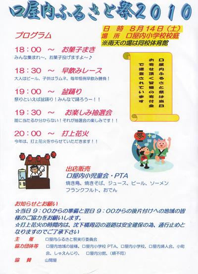 口屋内ふるさと祭2010
