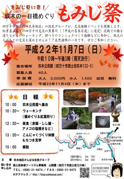 玖木の一日橋めぐり「もみじ祭り」2010年のチラシ