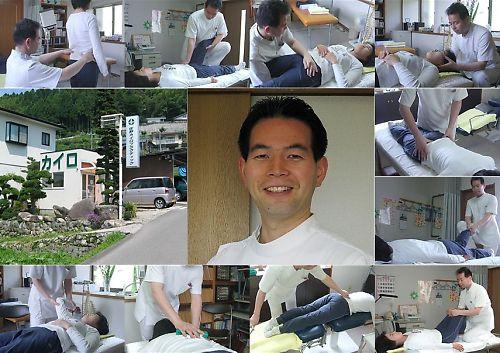 佐野カイロでは、カイロプラクティックに自然形体療法、MB式整体を取り入れたソフトな整体施術とはり治療を行っています。