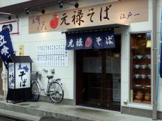 059_genrokusoba02.jpg