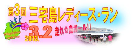 MiyakejimaLadiesRun.jpg