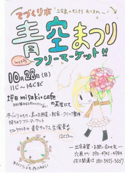 CCF20121017_00000.jpg