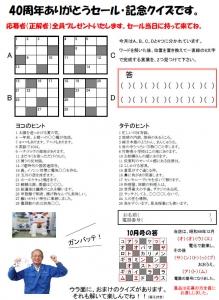 quiz2014111a.jpg