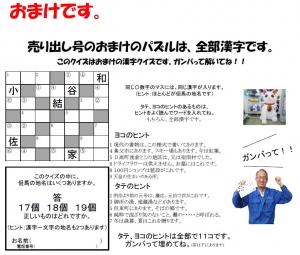 quiz2014111b.jpg