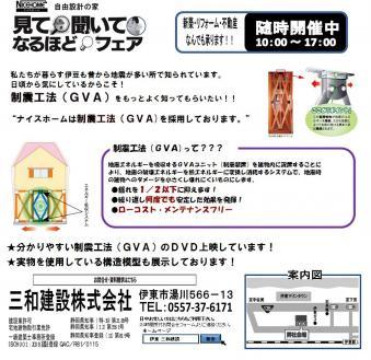 制震GVA