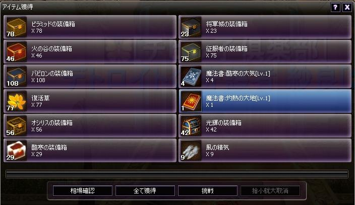 JP灼熱 23.3.23