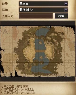 長坂の戦い