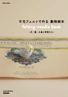 羊毛フェルトで作る本