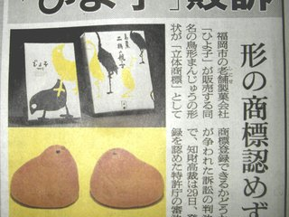 20061130-hiyoko.jpg