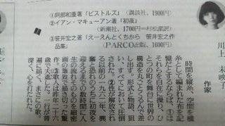 読売新聞朝刊(2010.12.26)