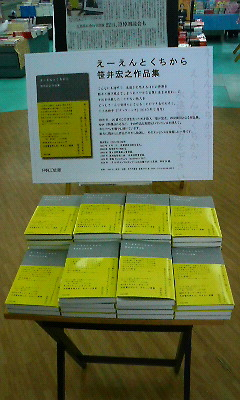 有田の積文館書店(2011.01.12)